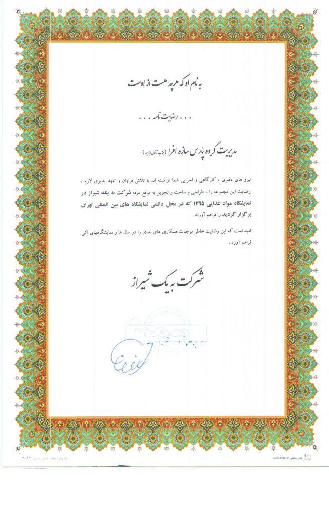 رضایت نامه غرفه سازی شرکت به یک شیراز