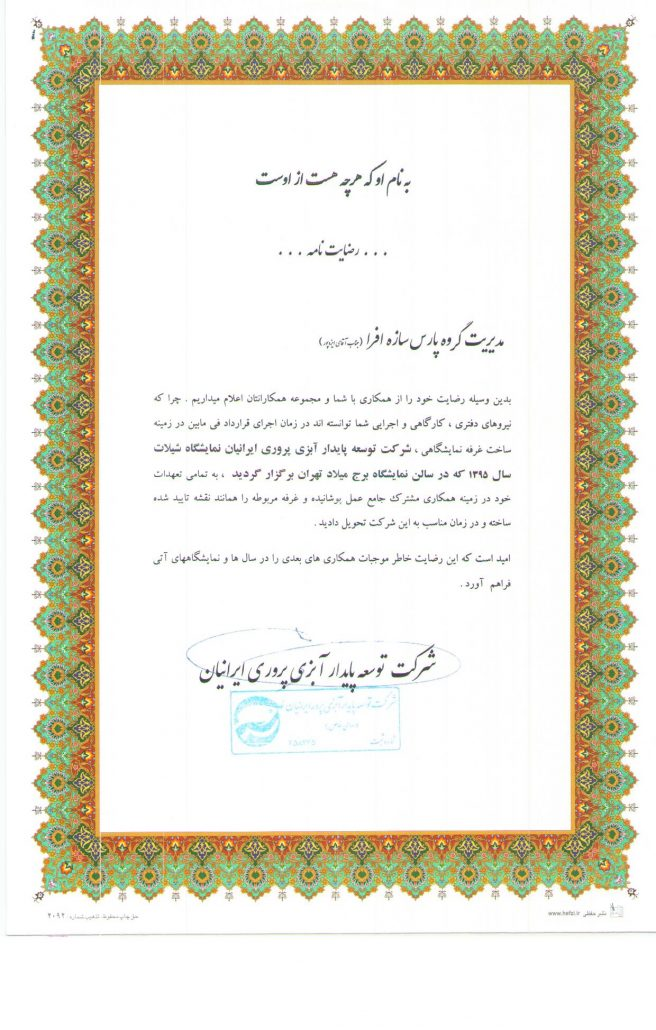 رضایت نامه غرفه سازی شرکت توسعه پایدار آبزی پروری ایران