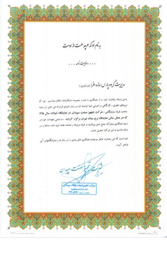 رضایت نامه غرفه سازی شرکت تجهیز صنعت سپیدان