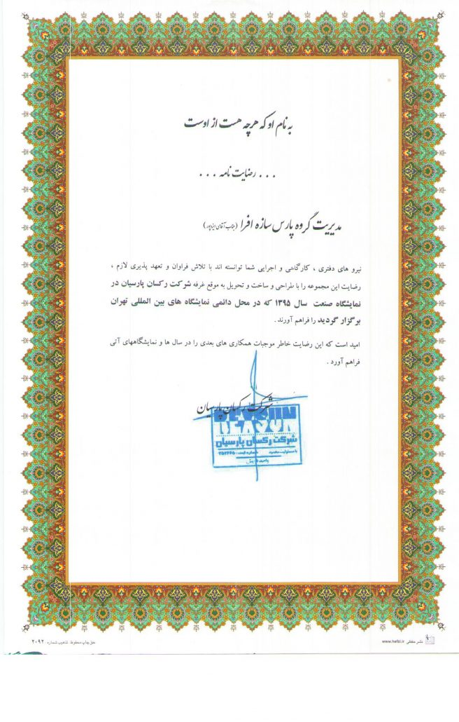 رضایت نامه غرفه سازی شرکت رکسان پارسیان
