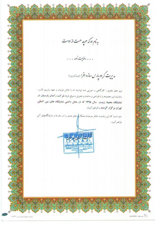 رضایت نامه غرفه سازی شرکت رکسان پارسیان 2