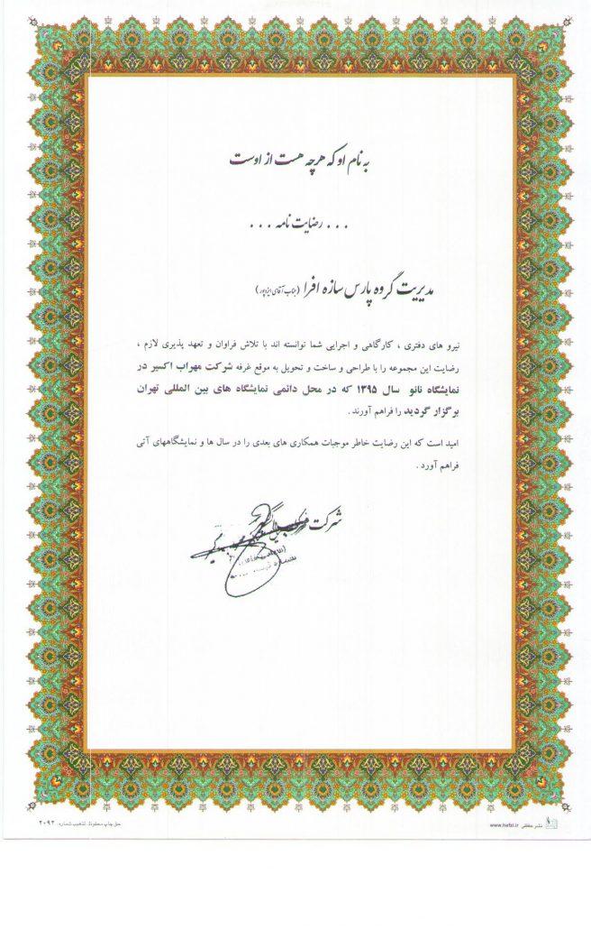 رضایت نامه غرفه سازی شرکت محراب اکسیر