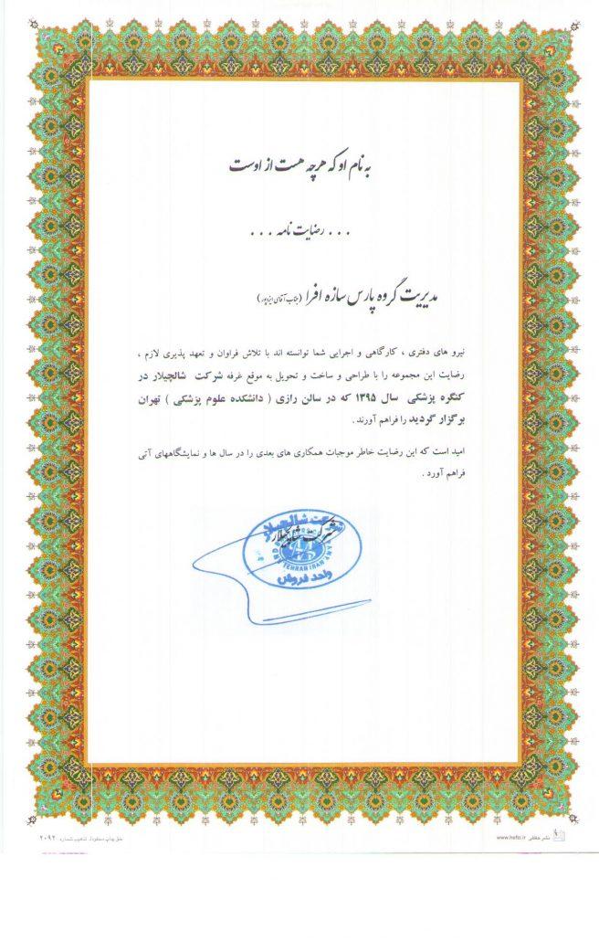 رضایت نامه غرفه سازی شرکت شالچیلار