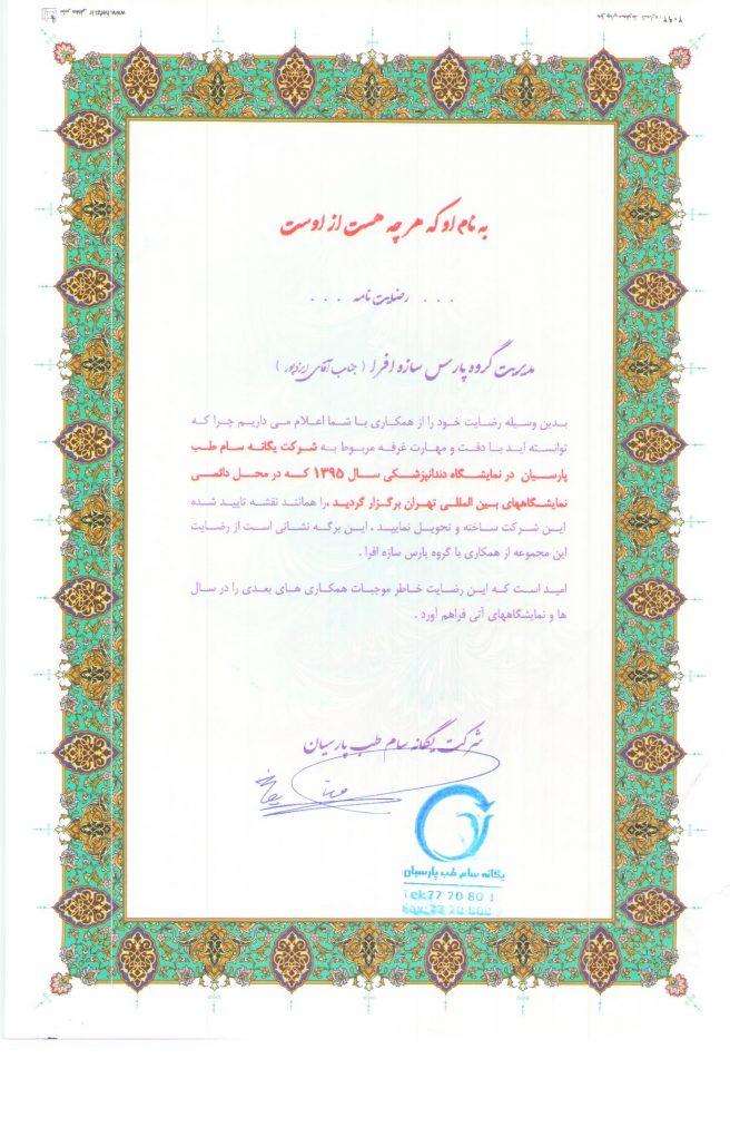 رضایت نامه غرفه سازی شرکت یگانه سام طب پارسیان