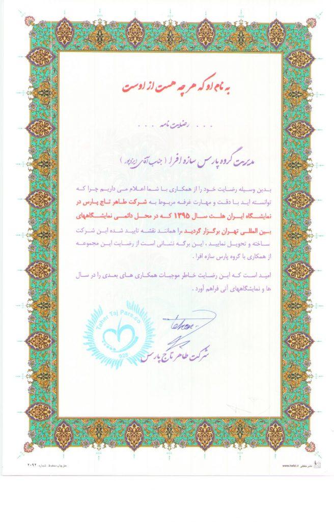 رضایت نامه غرفه سازی شرکت طاهر تاج پارس