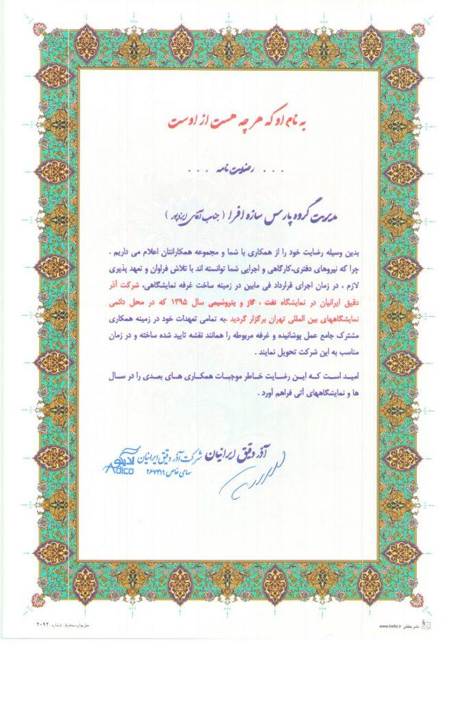 رضایت نامه غرفه سازی شرکت آذر دقیق ایرانیان
