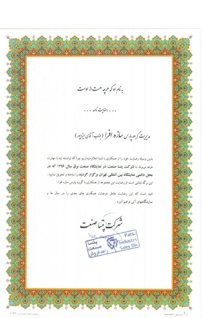 رضایت نامه غرفه سازی شرکت پتسا صنعت 2