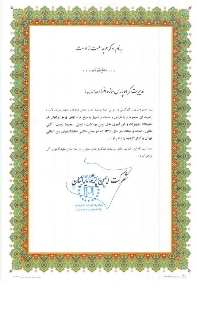 رضایت نامه غرفه سازی شرکت ایمن پرتو ایرانیان