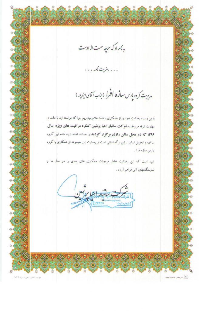 رضایت نامه غرفه سازی شرکت ساتیار احیاء پرشین