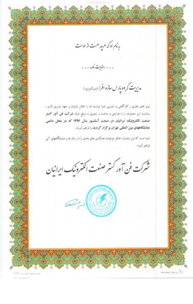 رضایت نامه غرفه سازی شرکت فن آور گستر صنعت الکترونیک ایرانیان