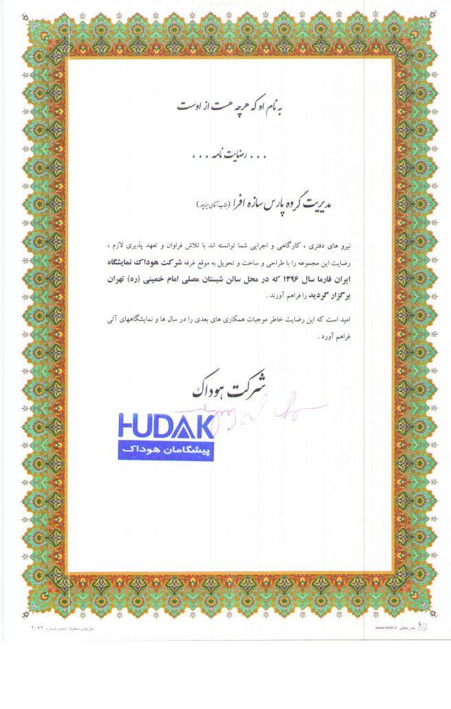 رضایت نامه غرفه سازی شرکت هوداک