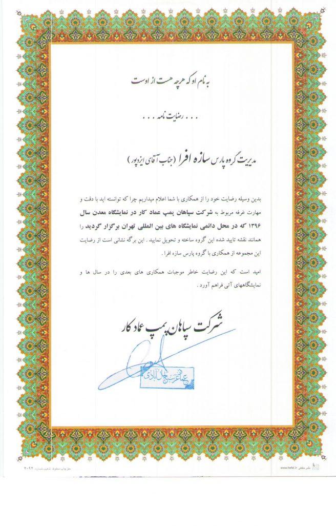 رضایت نامه غرفه سازی شرکت سپاهان پمپ عماد کار