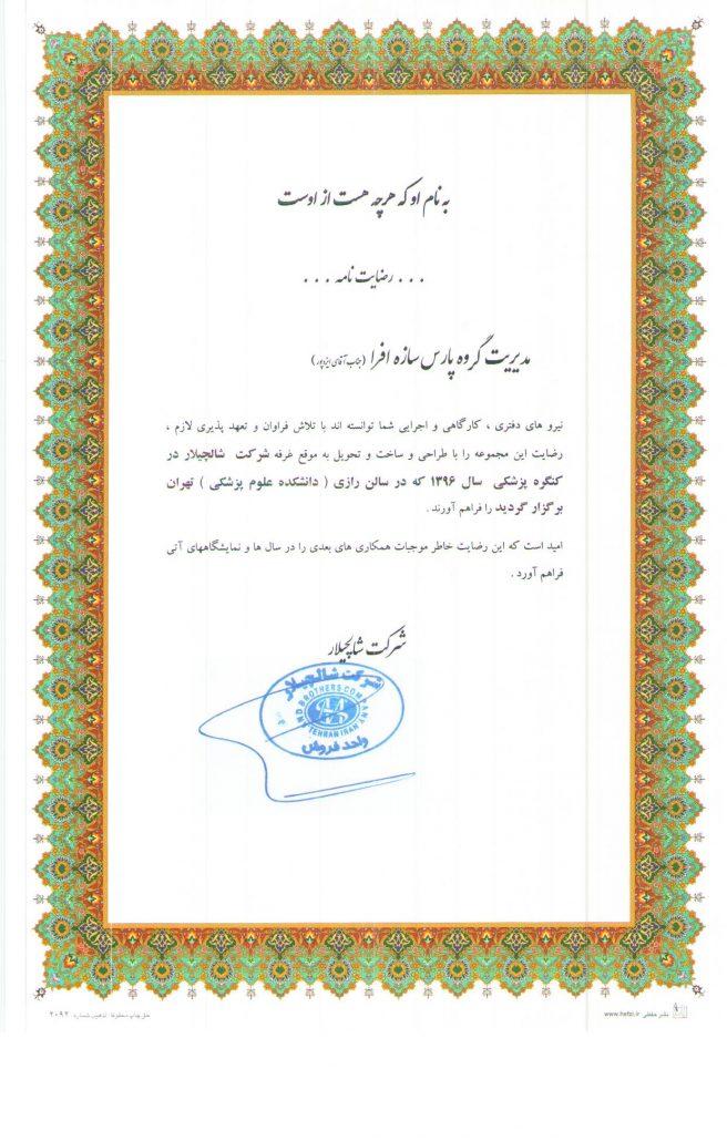 رضایت نامه غرفه سازی شرکت شالچیلار 2