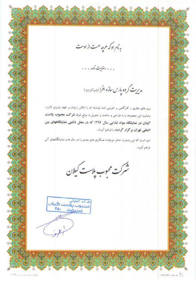 رضایت نامه غرفه سازی شرکت محبوب پلاست گیلان 2