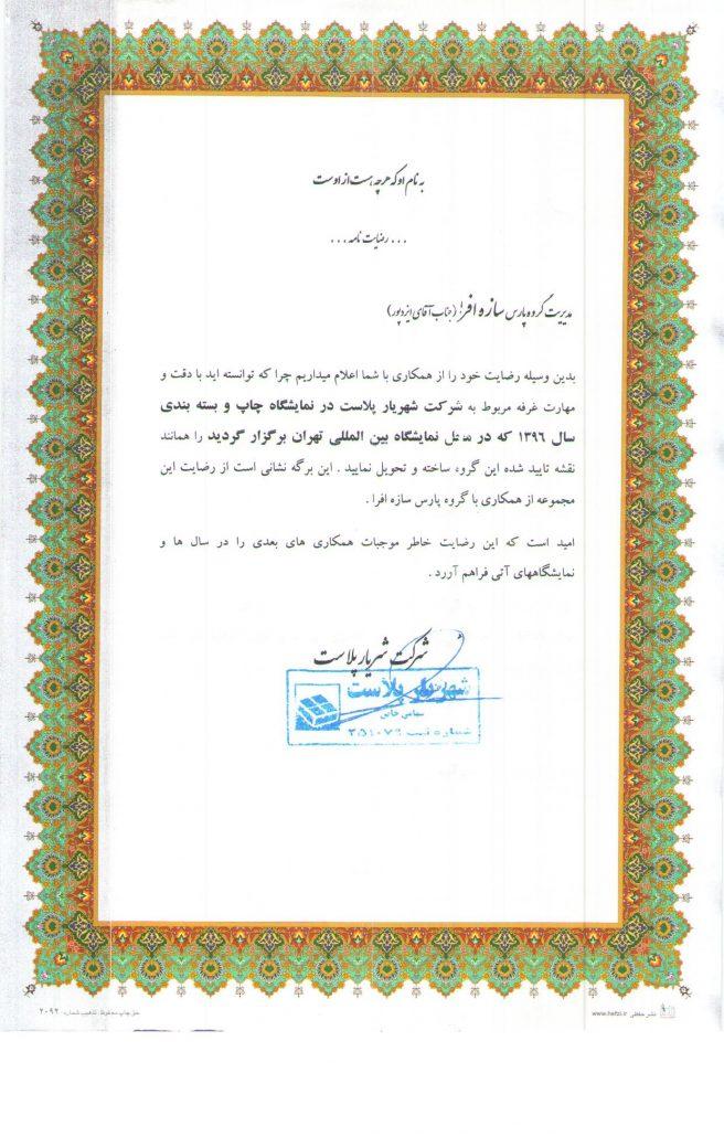 رضایت نامه غرفه سازی شرکت شهریار پلاست
