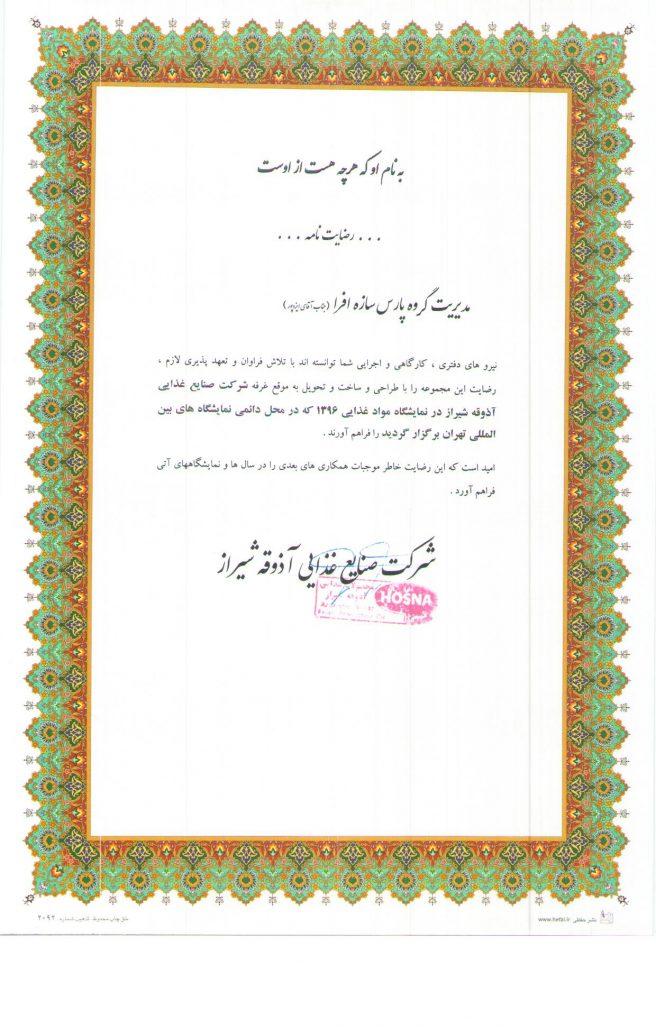 رضایت نامه غرفه سازی شرکت صنایع غذایی آذوقه شیراز