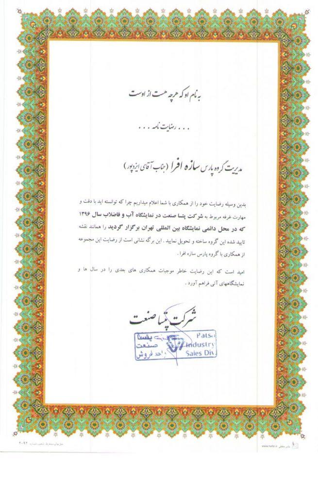 رضایت نامه غرفه سازی شرکت پتسا صنعت