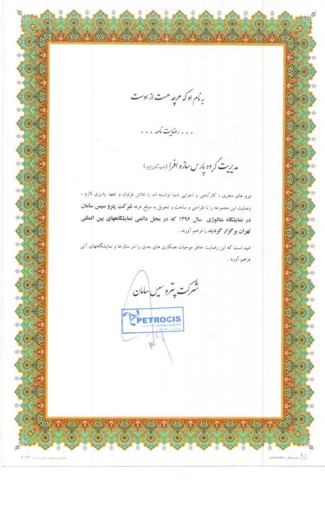 رضایت نامه غرفه سازی شرکت پترو سیس سامان