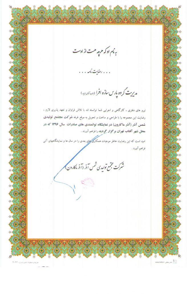 رضایت نامه غرفه سازی شرکت مجتمع تولیدی شمس آذر