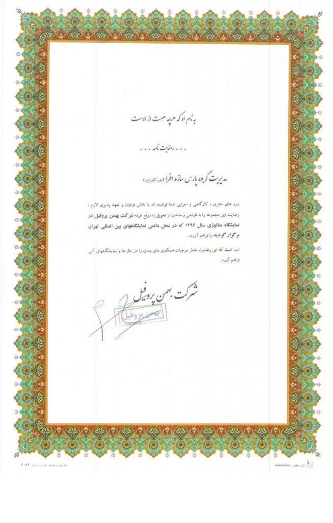 رضایت نامه غرفه سازی شرکت بهمن پروفیل