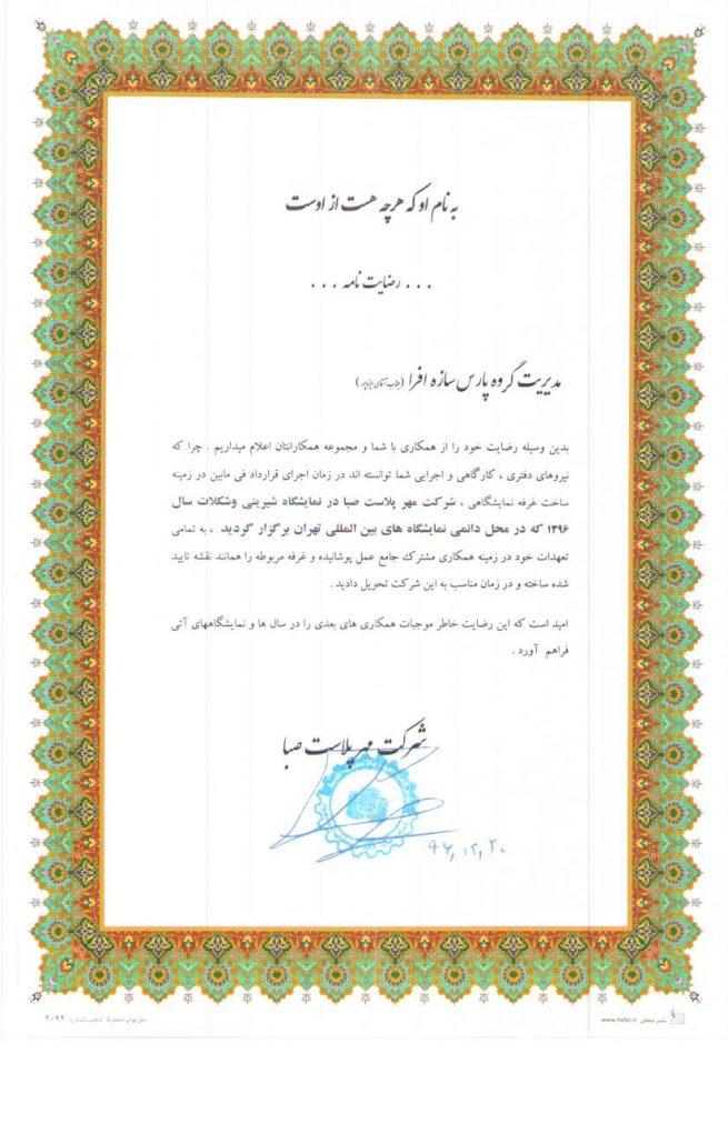رضایت نامه غرفه سازی شرکت مهر پلاست صبا