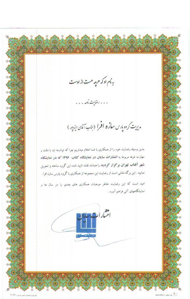 رضایت نامه غرفه سازی انتشارات سایان