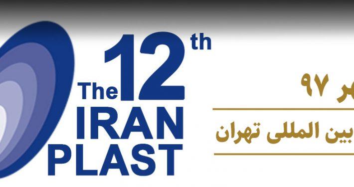 غرفه سازی نمایشگاه ایران پلاس