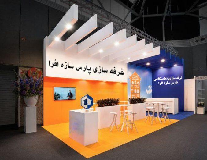 ساخت غرفه نمایشگاه | پارس سازه افرا
