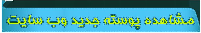 پوشته جدید پارس سازه افرا