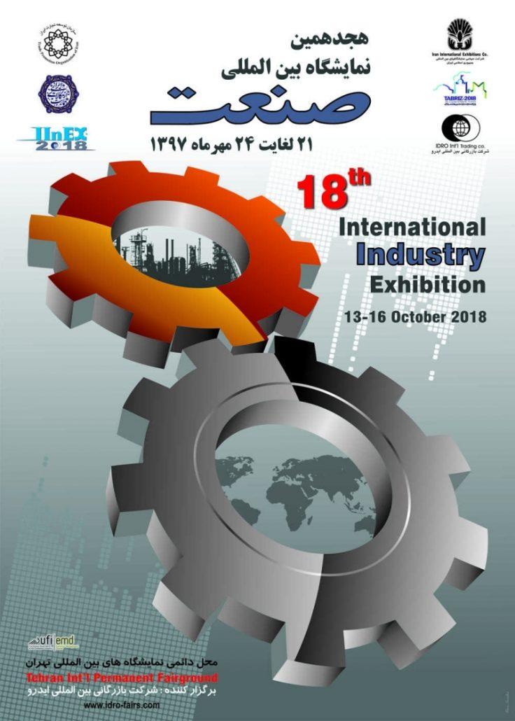 نمایشگاه بین المللی صنعت تهران
