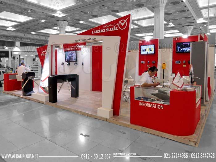 غرفه سازی نمایشگاهی - پارس سازه افرا - 09125012567