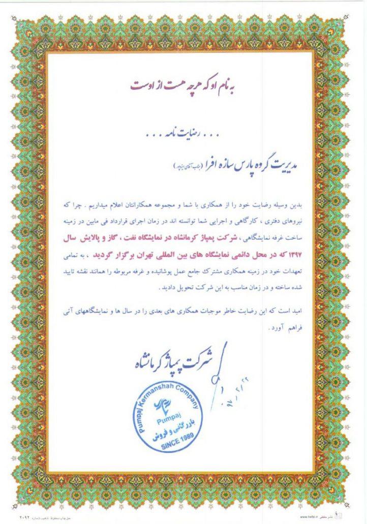 غرفه سازی نمایشگاهی شرکت پمپاژ کرمانشاه