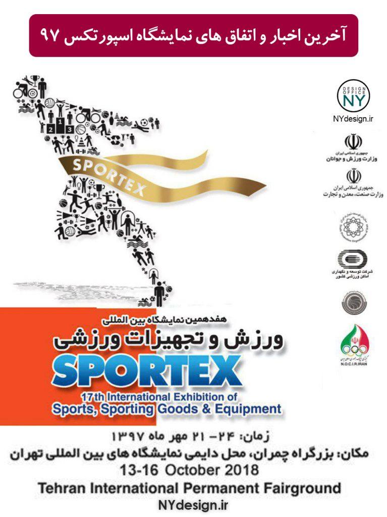 نمایشگاه بین المللی ورزش و تجهیزات ورزشی