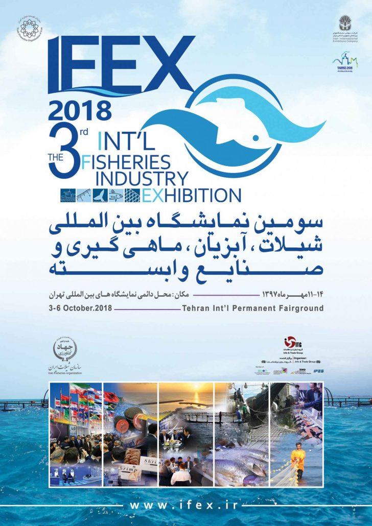 افتتاحیه سومین نمایشگاه شیلات