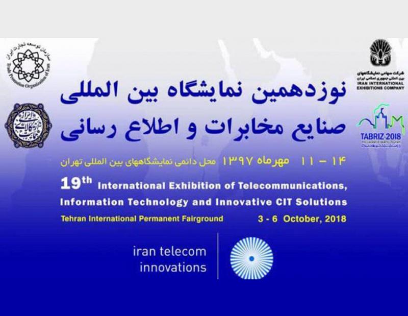افتتاحیه نمایشگاه تله کام