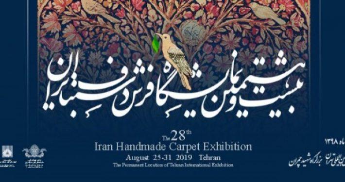 غرفه سازی نماییشگاه فرش تهران