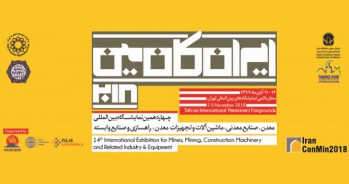 غرفه سازی نمایشگاه معدن و صنایع معدنی