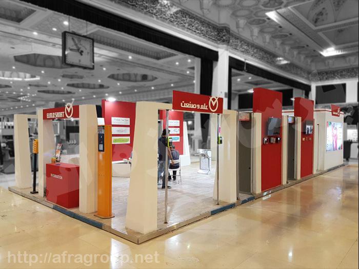 غرفه نمایشگاهی شرکت علم و صنعت