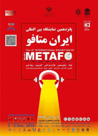 پانزدهمین نمایشگاه ایران متافو