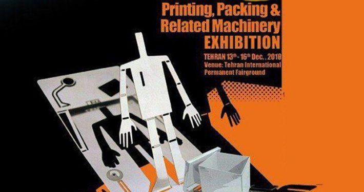 افتتاحیه نمایشگاه تجهیزات چاپ و بسته بندی