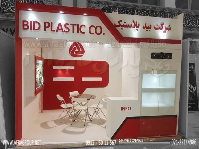غرفه سازی - بید پلاستیک